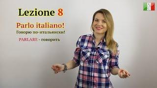 Итальянский язык для начинающих. Lezione 8: На каких языках говоришь? Глагол PARLARE (говорить)