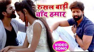#सुपरहिट #दर्दभरा गीत 2018 Raj Yadav रुसल बाड़ी चाँद हमार Bhojpuri Sad Songs 2018 NEW