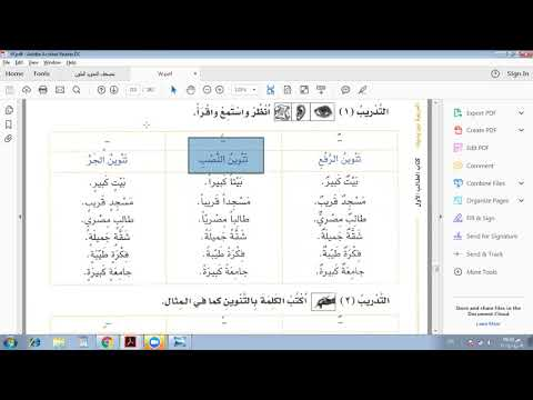 Eaalim Ibrahim -Arabic language . 9/4/2018 .