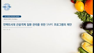 2021 한국웰니스학회 온라인 학술대회 - 언택트시대 …