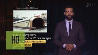 Смотреть Иван Ургант об омском метро онлайн