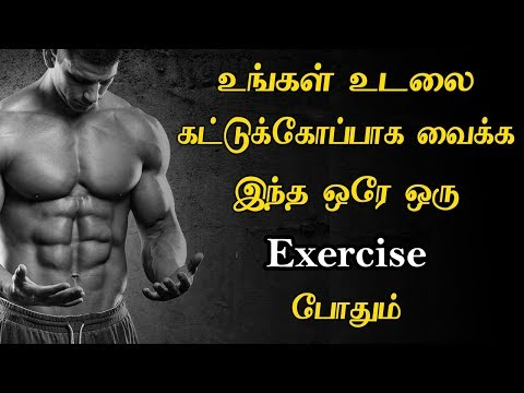 மிக சிறந்த Exercise | Health Benefits of Skipping exercise in Tamil | Benefits of Jump Rope in Tamil