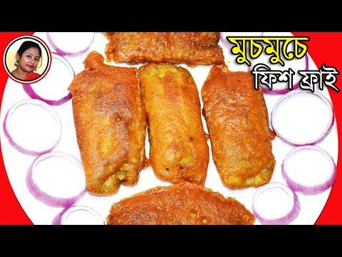 Fish Batter Fry - Bengali Style Fish Batter Fry Recipe - Popular Bengali Fish Fry