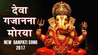 देवा गजानना मोरया   Deva Gajanana Morya   New Ganpati Song 2017   Milind Shinde & Madhur Shinde