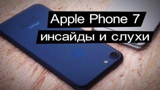 Каким НЕ будет Iphone 7