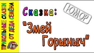 """Анекдот """"Про змея Горыныча"""" приколы от деда Семёна"""