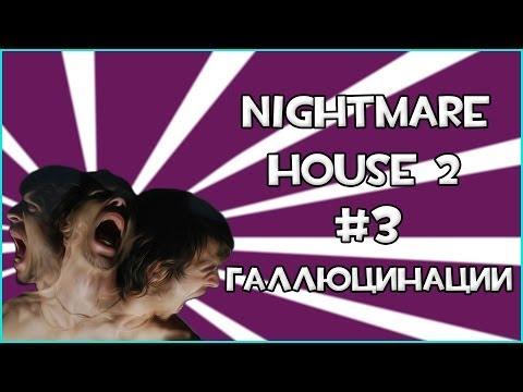 Nightmare House 2 Прохождение ► ГОПНИКИ! ► #4