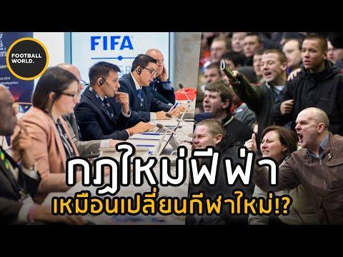 ฟีฟ่าจะเปลี่ยนกฎฟุตบอลใหม่แบบยกเครื่อง(นึกว่าเปลี่ยนกีฬา) - Football World