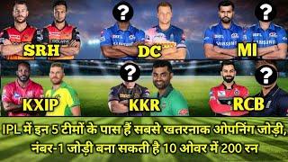 IPL में इन 5 टीमों के पास हैं सबसे खतरनाक ओपनिंग जोड़ी, नंबर-1 जोड़ी बना सकती है 10 ओवर में 200 रन
