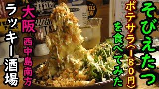 【大阪 せんべろ】西中島南方で通天閣のような180円ポテサラが食べれるラッキー酒場