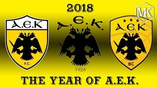 2018 ● The Year Of AEK! ~ 2018 ● Η Χρονιά της ΑΕΚ!