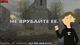 MEDAL OF HONOR: ALLIED ASSAULT - №14. НЕ ВРУБАЙТЕ ЕЕ