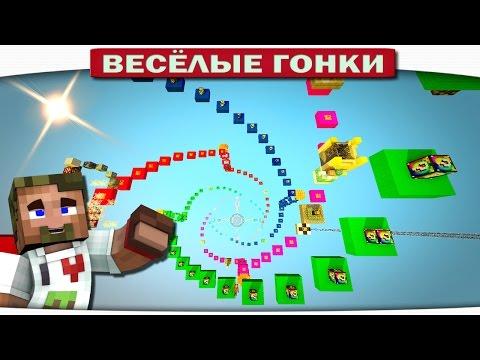Весёлые гонки Minecraft - League vs Arsenals
