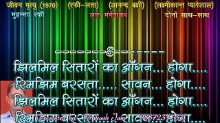 Jhilmil Sitaron Ka Aangan Hoga (3 Stanzas) Karaoke With Hindi Lyrics (By Prakash Jain)