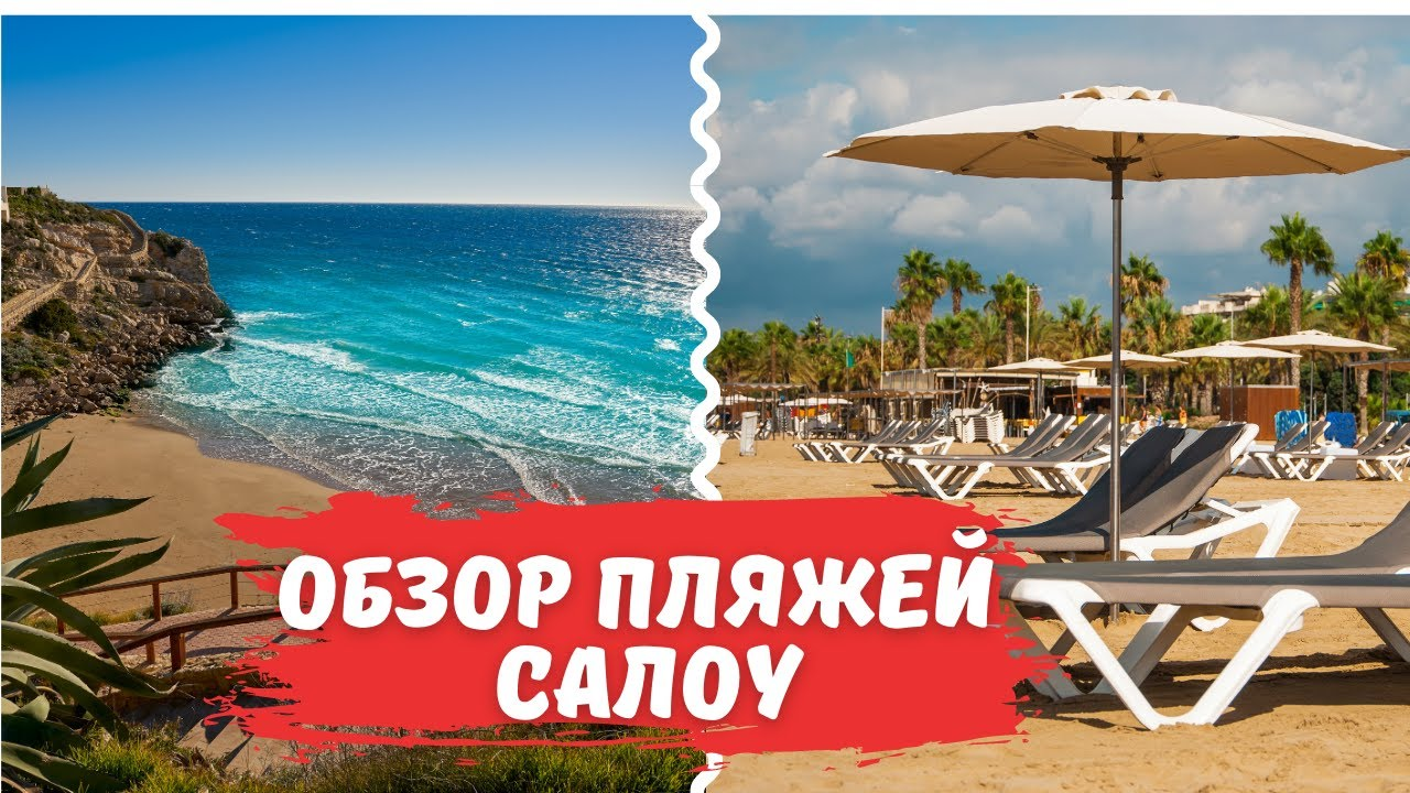 Отдых в Салоу (Salou Испания) обзор пляжей и море часть 1.