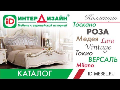 Каталог роскошной мебели от фабрики ИНТЕРДИЗАЙН