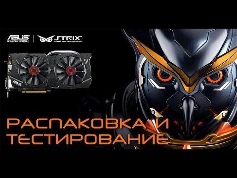 ASUS GTX 970 STRIX DC2OC Распаковка и тестирование