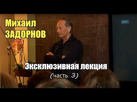 Михаил Задорнов  -  О...