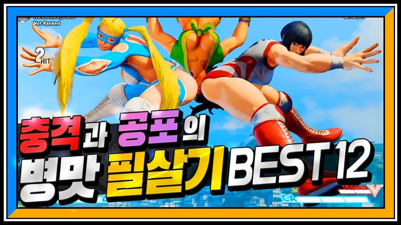 역대 가장 정신나간 격투 게임 필살기 BEST 12