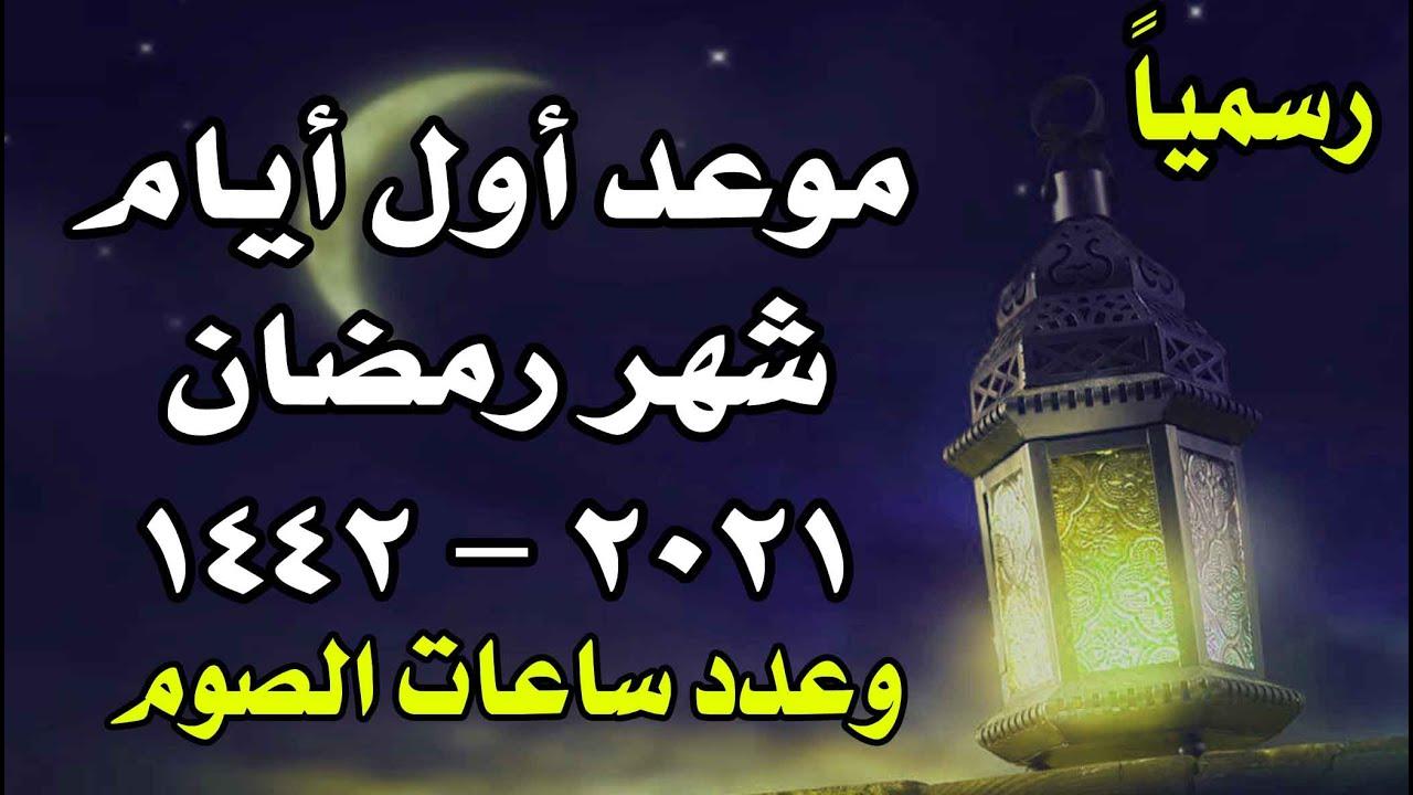 موعد شهر رمضان 2021 م - 1442هـ أول أيام رمضان في مصر والسعودية وعدد ساعات الصوم