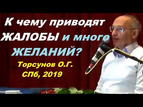 К чему приводят ЖАЛОБЫ и много ЖЕЛАНИЙ? Торсунов О.Г. СПб, 2019