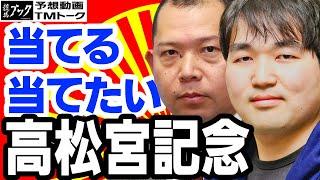 【競馬ブック】高松宮記念 2019 予想【TMトーク】
