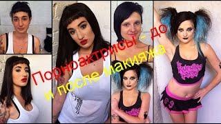 Чудеса макияжа, ужас - до и после макияжа #4 Порноактрисы