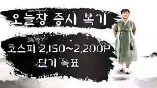 9월 20일_명인들의 복기_코스피 2,150~2,200P 단기 목표