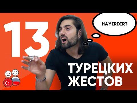 Турецкий язык жестов: вы все не так поняли!