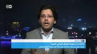 ما هي الآمال التي كانت لدى الشعب الليبي على حكومة الوفاق؟ | المسائية