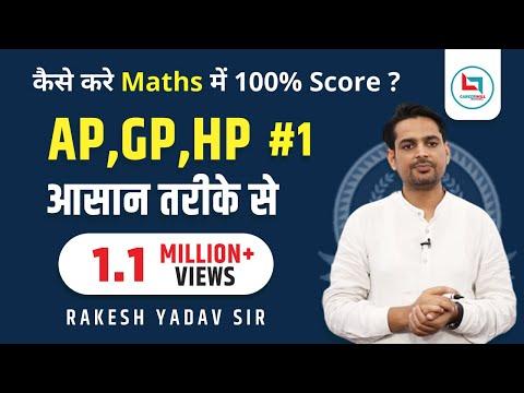 AP, GP & HP Part 1 Mathmetics Video For SSC 2017 explanation by Rakesh Yadav Sir