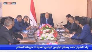 الرئيس اليمني يعد بالتعامل بإيجابية مع تعديلات ولد الشيخ على خريطة السلام المقترحة