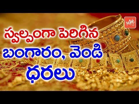 స్వల్పంగా పెరిగిన బంగారం వెండి ధరలు  | Gold And Silver Price Today in India 2017 | YOYO TV Channel