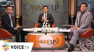 Wake Up Thailand 20 กุมภาพันธ์ 2563