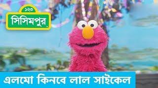 Sisimpur | Elmo kırmızı bi satın alacak döngüsü | Elmo, kırmızı bisikleti al