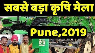 भारत का सबसे बड़ा कृषि मेला🚜👨🌾🌾KISAN 2019 - India's Largest Agri Show, Pune