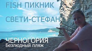 Черногория Fish пикник на безлюдном пляже Остров Св Стефан Прогулка на лодке Мясарня Рыбарня
