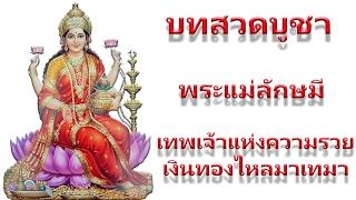 บทสวดบูชา-พระแม่ลักษมี 108 จบ- เทพเจ้าแห่งความร่ำรวย โชคลาภ เงินทองไหลมาเทมา