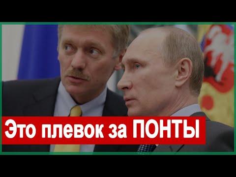 🔥 Путин 🔥 Понты РУХНУЛИ 🔥 Звонок Трампу 🔥 Подлизался к США 🔥