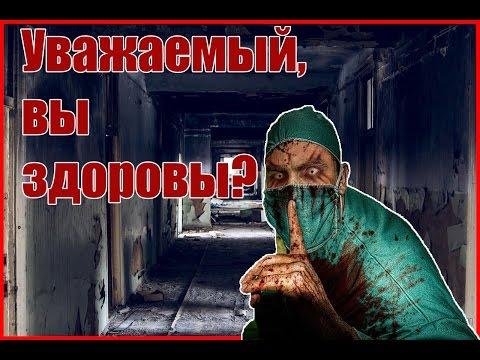 Страшные истории на ночь - Уважаемый, вы здоровы? - Страшные истории
