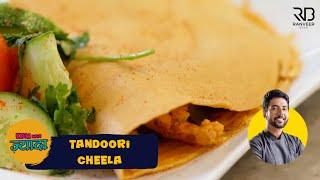 Tandoori Cheela | पहले ना खाया होगा ऐसा नायाब चीला  | मिक्स वेज बेसन का चीला | Chef Ranveer Brar