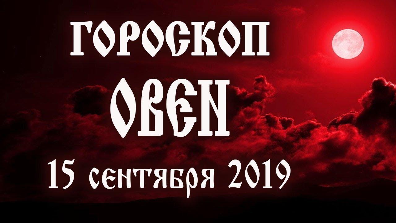 Гороскоп на сегодня 15 сентября 2019 года Овен ♈ Новолуние через 14 дней