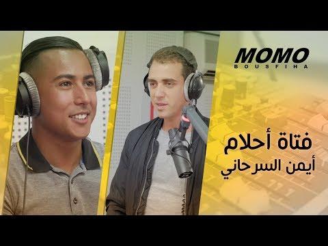 Aymane Serhani avec Momo  - مواصفات فتاة أحلام أيمن السرحاني