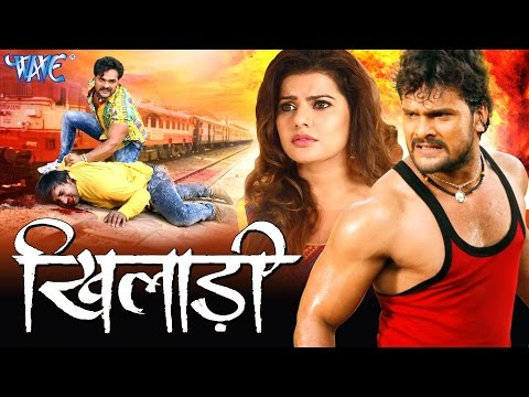 KHILADI - KHESARI LAL - BHOJPURI FULL MOVIE 2017