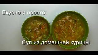Вкусно и просто:  Суп из домашней курицы. Пошаговый рецепт с фото и видео.