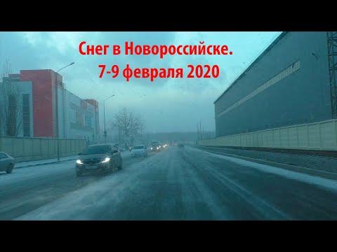 Снег в Новороссийске. 7-9 февраля 2020. Город