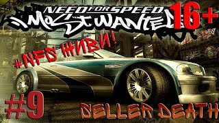 Need for Speed - Most Wanted #Подрываем пердачелло! Босс с начала! (МАТ!!!)
