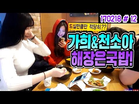 봉준&가희&천소아 | 술먹방 후 해장은 역시 국밥먹방★ (17.02.18 #12) Muckbang