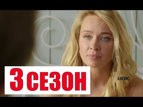 ПСИХОЛОГИНИ 3 СЕЗОН Анонс продолжения сериала