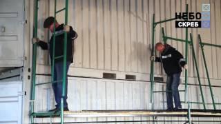 видео Леса строительные. Продажа строительных лесов в Минске.